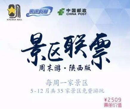 2016陕西邮政周末游景区联票发行 网上订购上三秦游
