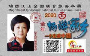 2020陕西旅游年票2019年12月28日发行